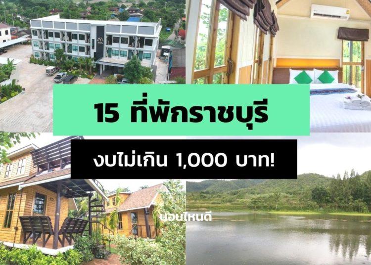 15 ที่พักราชบุรี ทั้งโรงแรม/รีสอร์ท ราคาไม่แพง งบไม่เกิน 1,000 บาท!