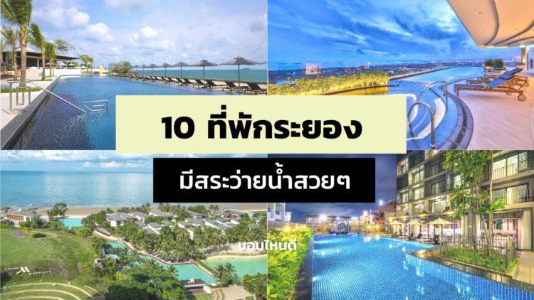 10 ที่พักระยอง มีสระว่ายน้ำสวย ๆ ใกล้ทะเล เริ่มต้น 1,000 บาท!