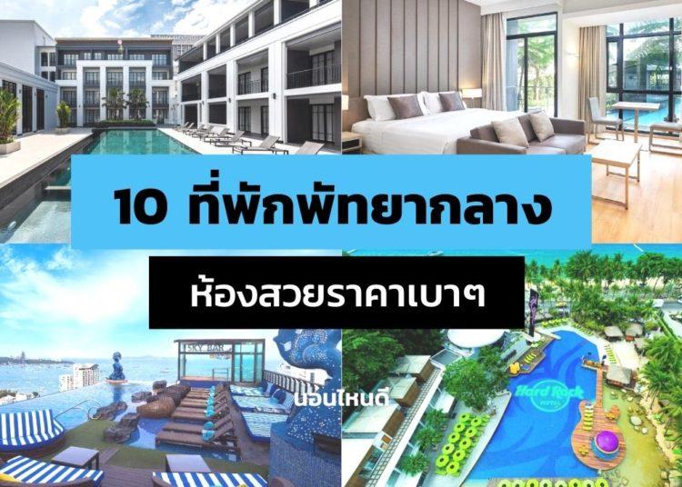 10 ที่พักพัทยากลาง ใกล้ทะเล ห้องสวยราคาเบาๆ