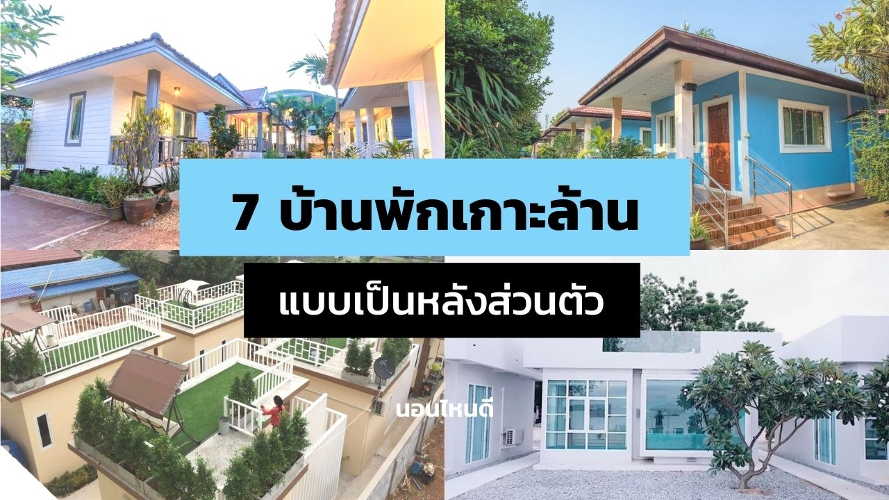 7 บ้านพักเกาะล้าน แบบเป็นหลังส่วนตัว ราคาไม่แรงมาก!