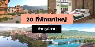 อัพเดต! 20 ที่พักเขาใหญ่ถ่ายรูปสวย ติดธรรมชาติ ราคาถูก วิวหลักล้าน!