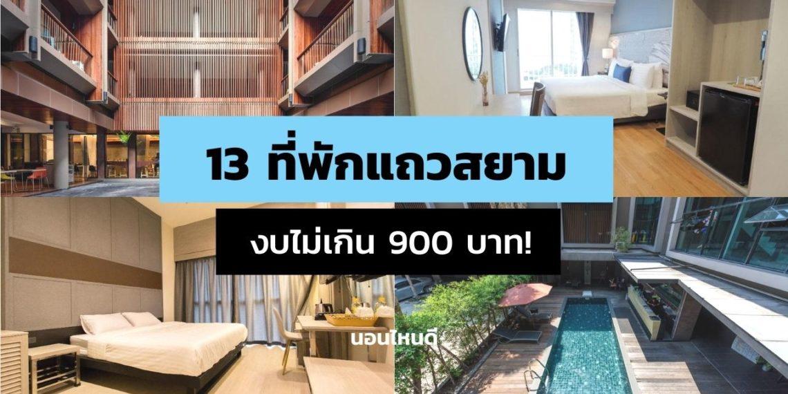 13 ที่พักแถวสยาม ราคาถูก งบไม่เกิน 900 บาท!