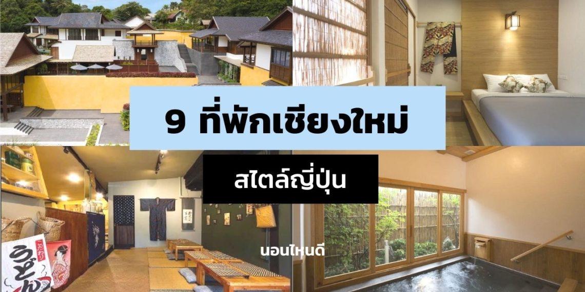 9 ที่พักสไตล์ญี่ปุ่นในเชียงใหม่ ราคาเริ่มต้นแค่ 450 บาท/คืน!