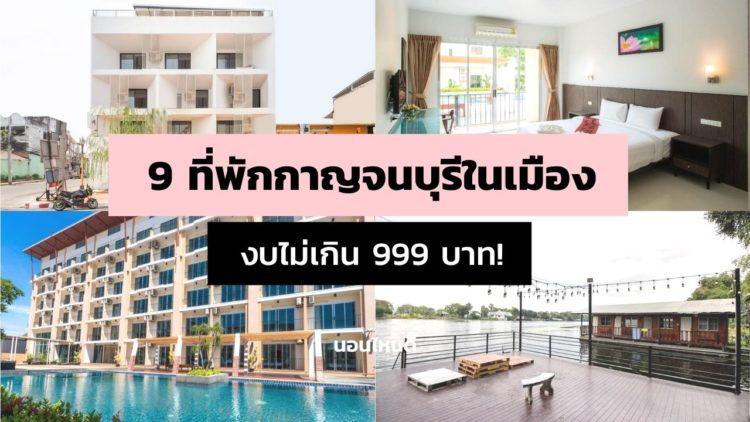 รีวิว!! 9 ที่พักกาญจนบุรีในเมือง ราคาถูก งบไม่เกิน 999 บาท!