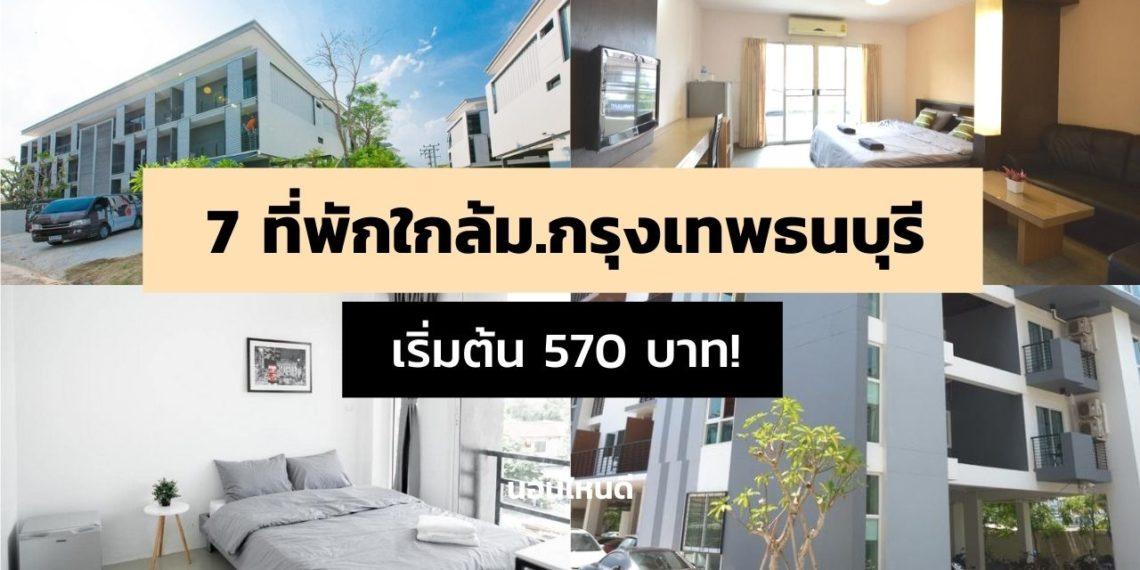 7 ที่พักใกล้มหาวิทยาลัยกรุงเทพธนบุรี เริ่มต้นคืนละ 570 บาท!