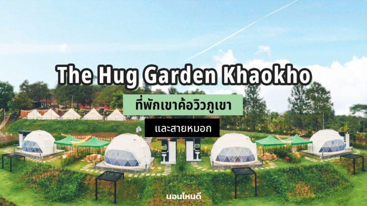 รีวิว! The Hug Garden Khaokho ที่พักเขาค้อวิวภูเขาและสายหมอก!