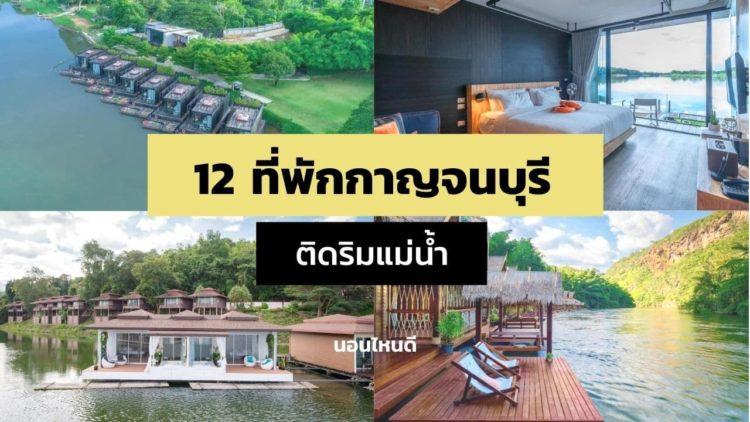 12 ที่พักกาญจนบุรี 4 - 5 ดาว สวย ๆ ติดแม่น้ำ วิวหลักล้าน!