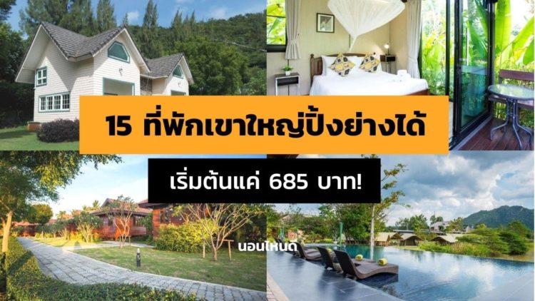 15 ที่พักเขาใหญ่ปิ้งย่างได้ วิวธรรมชาติร่มรื่น ราคาเริ่มต้นแค่ 685 บาท/คืน!