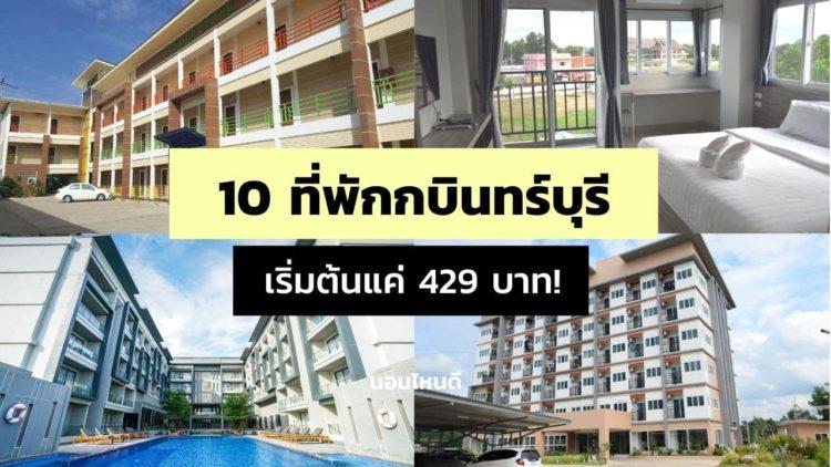 รีวิว!! 10 ที่พักกบินทร์บุรี ราคาถูก เริ่มต้นแค่ 429 ต่อคืน!