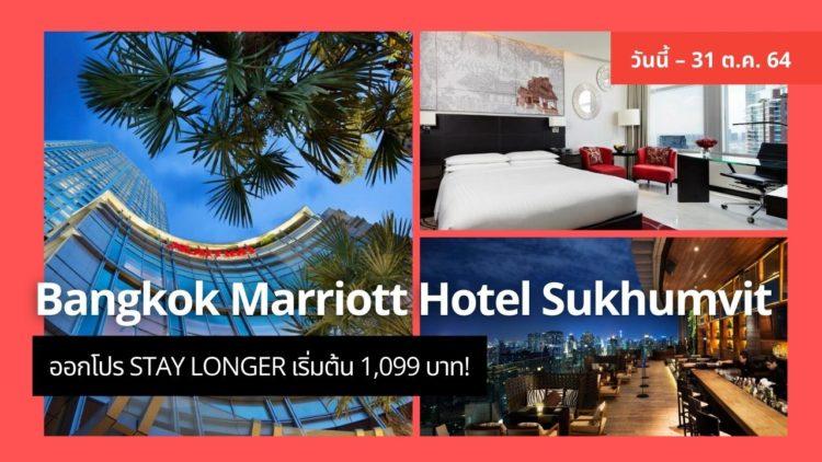 Bangkok Marriott Hotel Sukhumvit ออกโปร STAY LONGER เริ่มต้นคืนละ 1,099 บาท/คืน!