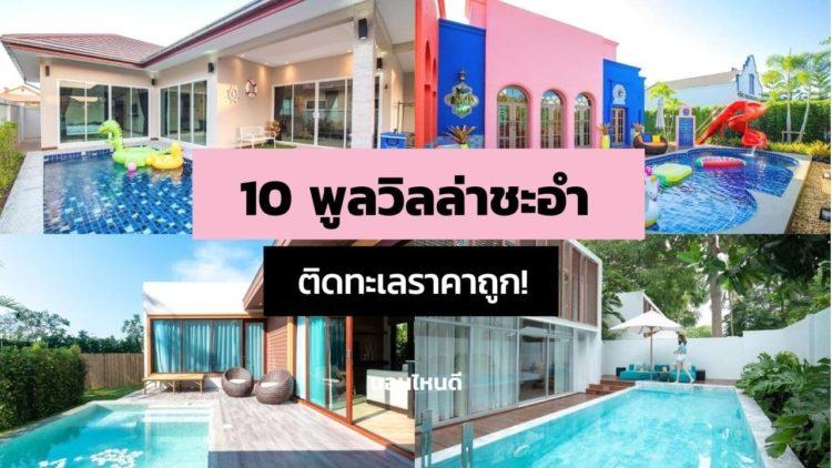 10 พูลวิลล่าชะอํา พร้อมสระว่ายน้ำส่วนตัว ติดทะเลราคาถูก!