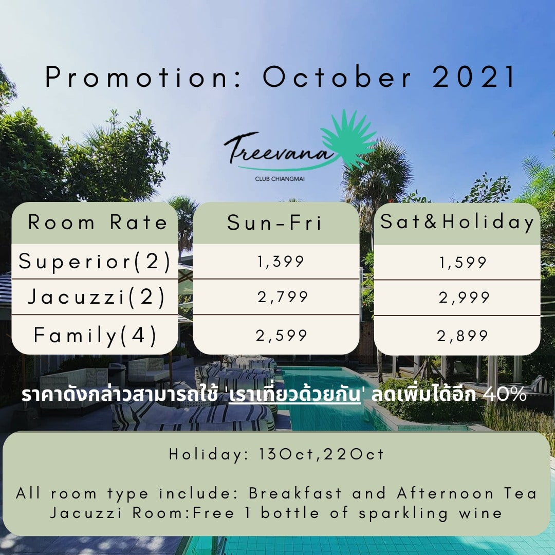 Treevana Club Chiangmai ออกโปรลดราคาทุกห้อง เริ่มต้น 1,399 บาท/คืน!