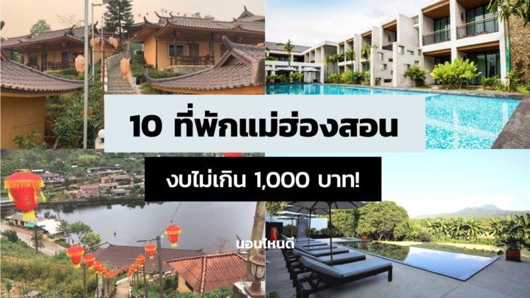 10 ที่พักแม่ฮ่องสอน บรรยากาศดี ราคาถูก งบไม่เกิน 1,000 บาท!