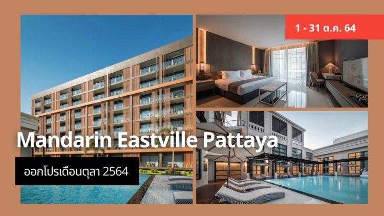 Mandarin Eastville Pattaya ออกโปรเดือนตุลา 64 เริ่มต้นแค่ 1,899 บาท/คืน!!