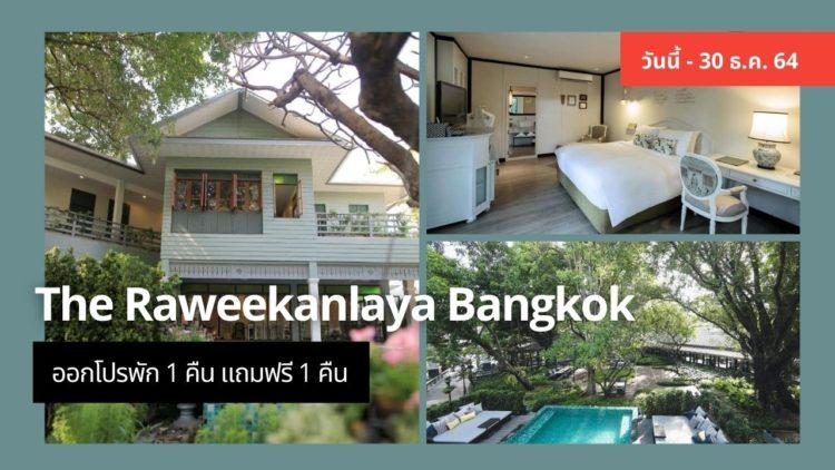 The Raweekanlaya Bangkok ออกโปรพัก 1 คืน แถมฟรี 1 คืน ตกคืนละ 650 บาทเอง!